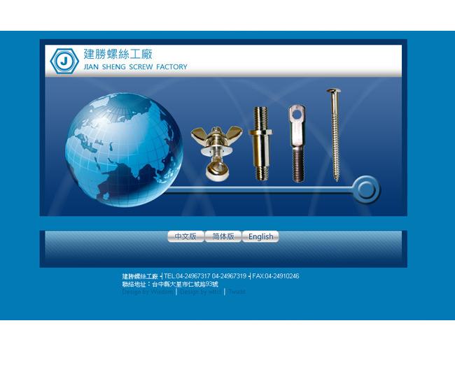 五金工廠網站設計